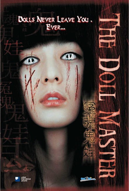"""The tag line of """"The Doll Master"""" is haunting and scary."""